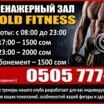Тренажерный зал «Gold Fitness» Бишкек.