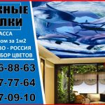 Натяжные потолки в Бишкеке, от 150 сом