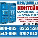 Контейнеры Бишкек. Продажа. Скупка контейнеров. Строительство сооружений из контейнеров