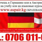 Хочешь в Германию или в Австрию