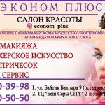 Обучения парикмахерскому искусству. Салон «Эконом Плюс»