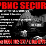 Охранно-детективное агентство « Сервис Security»