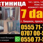 Гостиница «7 days» Бишкек