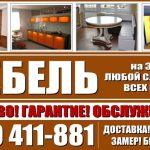 Мебель на заказ в Бишкеке! Изготовление мебели любой сложности и всех видов!