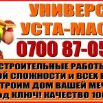 Универсал уста мастер. Строительные работы в Бишкеке.