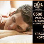 Массаж в Бишкеке. Aura Spa все виды изысканного массажа