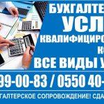 Бухгалтерские услуги от команды квалифицированных бухгалтеров