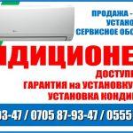 Кондиционеры Бишкек. Продажа. Установка. Ремонт