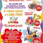 Предложения в день рождения Ваших детей ТД «Народный»