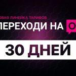 Новые ежемесячные тарифы «Переходи на О!»