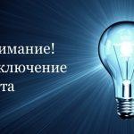 Света не будет на 26 улицах Бишкека — график отключений на 27 марта