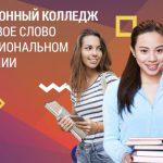 Инновационный колледж при АУЦА — стань востребованным специалистом уже в 18 лет!