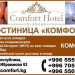 Гостиница в Бишкеке! ГОСТИНИЦА «КОМФОРТ» БИШКЕК