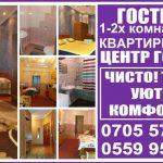 Гостиница. 1-2 комнатные квартиры в центре