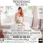 Форум для Невест Wedding Secrets 17-Марта 2019