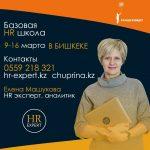 Базовая HR школа 9-16 марта в Бишкеке