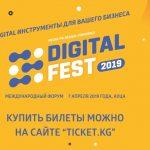 Международный форум Digital Fest 2019 пройдет 7 апреля.