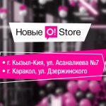 Сеть O!Store расширяется и радует новыми предложениями к праздникам!