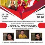 25 — 26 апреля 2019 г. Впервые в Кыргызстане,гастроли Государственного Молодёжного театра Узбекистана