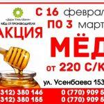 В рамках программы «Здоровье Нации» — Акция на мёд!!!!