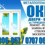 Металлопластиковые Окна, Двери и Витражи в Бишкеке.