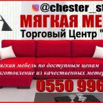 Мягкая мебель в Бишкеке, ТЦ «Таатан»