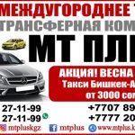 Междугороднее такси «МТ Плюс». Пассажирские перевозки Бишкек – Алматы – Бишкек