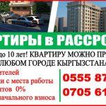 Квартиры в рассрочку (ипотека) до 10 лет