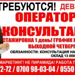 Требуются девушки в ОсОО «ЭКО сервис Плюс», на вакансию Оператора и Консультанта