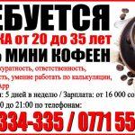 В сеть мини кофеен требуется девушка, от 20 до 35 лет, для приготовления и реализацию кофе и напитков.