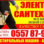 Электрик Бишкек! Сантехник! Все виды работ.