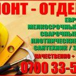 Ремонт – Отделка! Отделочные работы Бишкек