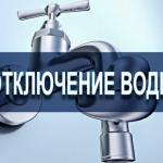 В центре Бишкека 2 апреля весь день не будет воды