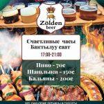 Счастливые часы в Zolden beer