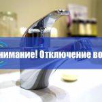 Центр Бишкека останется без воды 4 апреля. Ее не будет в 58 организациях