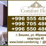 Гостиница в Бишкеке! Отель «КОМФОРТ» Бишкек