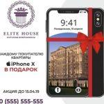 Каждому покупателю iPhone X в ПОДАРОК!