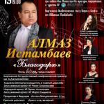 Концерт: «Благодарю». Алмаз Истамбаев и Юлия Сулейманова