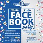Facebook party в РЕТРО-МЕТРО 26 апреляv
