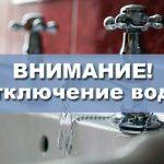 В Бишкеке вновь отключат воду — список организаций и районов