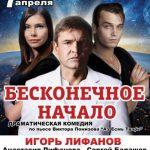 7 апреля 18:00 в Бишкеке — Игорь Лифанов в драматической комедии «Бесконечное начало»