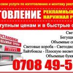 Рекламные вывески Бишкек! Изготовление наружной рекламы