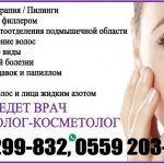 Ботокс. Мезотерапия. Пилинги. Лечение выпадение волос. Чистка лица все виды