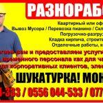 Отделочные работы в Бишкеке! Строительные услуги! Электромонтажные работы. Монолит, Фасад