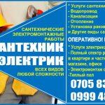 Услуги Сантехника, Электрик в Бишкеке.
