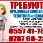Требуются продавец консультант текстиля и косметики