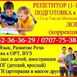 Репетитор. Подготовка к школе Бишкек. Подготовка к ОРТ