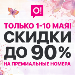 С 1 по 10 мая СКИДКИ до 90% на премиальные номера сотового оператора О!