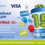 Юбилейная акция по картам VISA «Счастливые 15» от Банка Компаньон: главный приз – 100 000