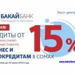 В «Бакай Банке» действует акция по снижению ставок по кредитам